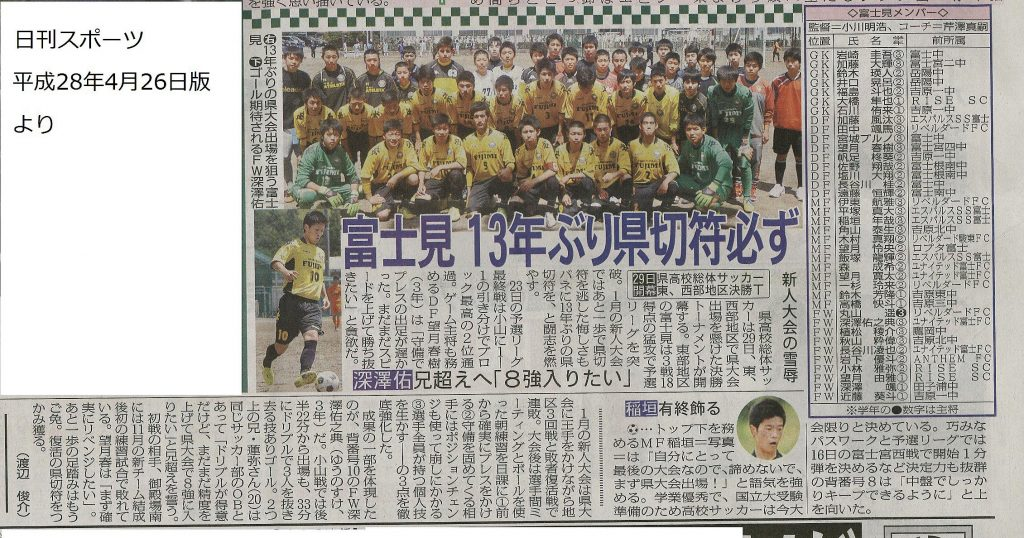 soccer_article20160426_sponichi1