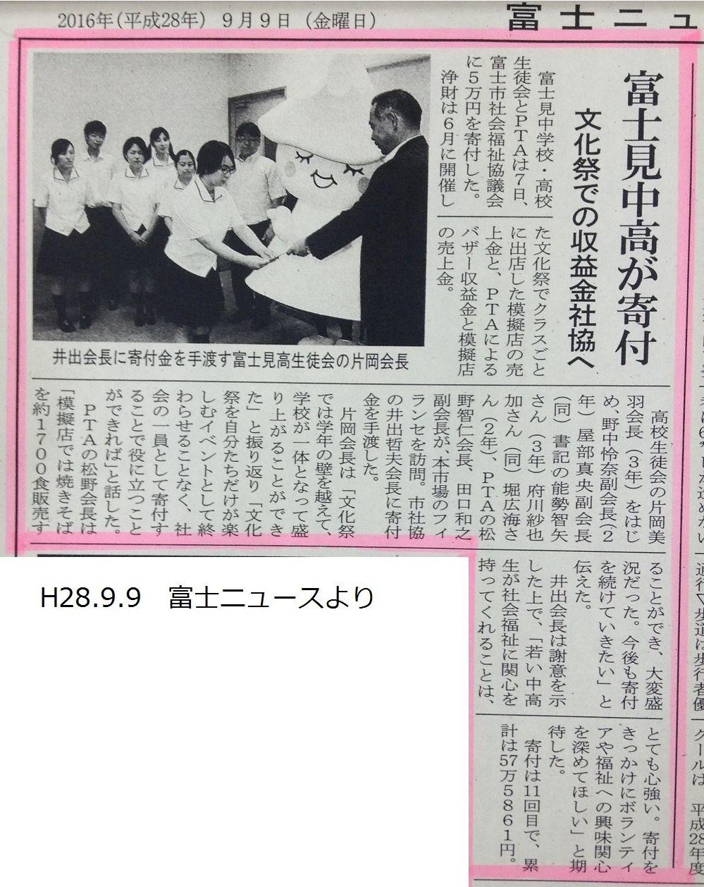 FujiNews_Seitokai_kifu