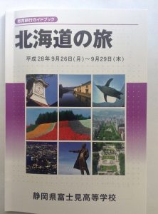 hokkaido_booklet