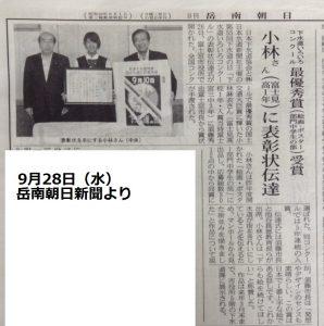 9月28日(水)付 岳南朝日新聞より