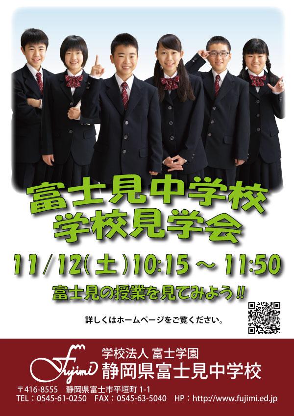 h28_schooltour