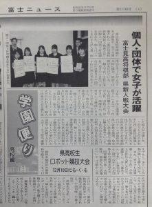 平成28年11月29日、富士ニュースより