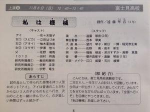 engeki_fujimi
