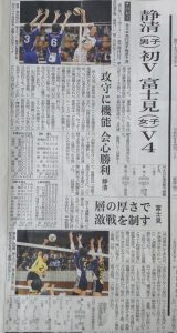 shizushin_volley1
