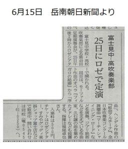 岳朝吹奏楽定演記事2017