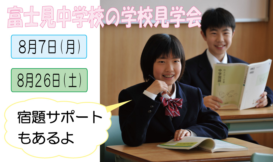 natsu_kengaku