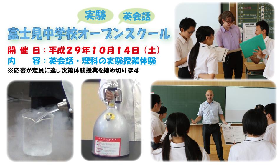 h29_openschool