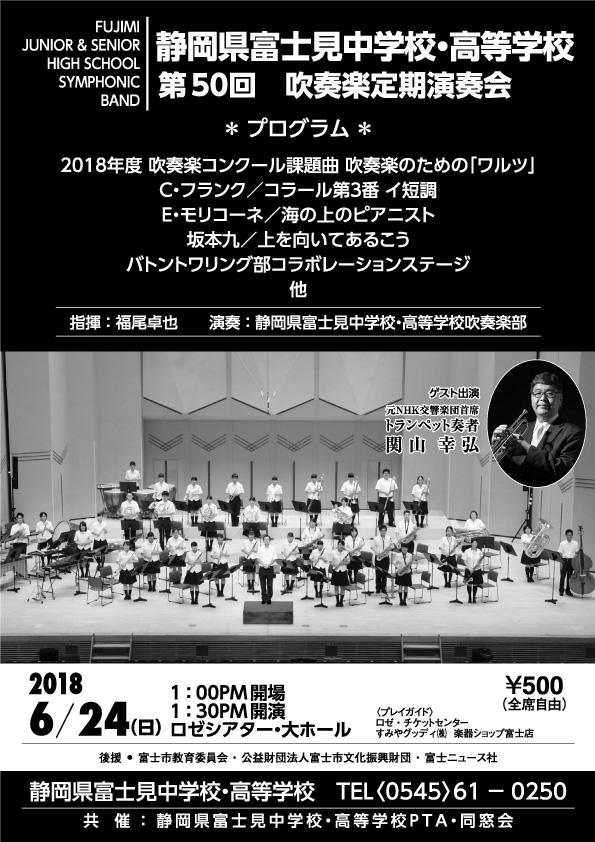 H30_teikiensoukai_chirashi