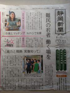 渡部清花さん記事1