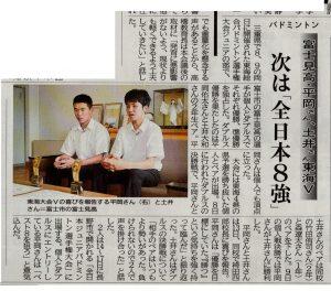 Bad-shizushin-TokaiV-article