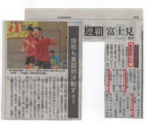 静岡新聞H30.10.22朝刊10面よりバド男子団体