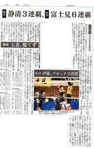 fujimivolley_shizushin_article20181112