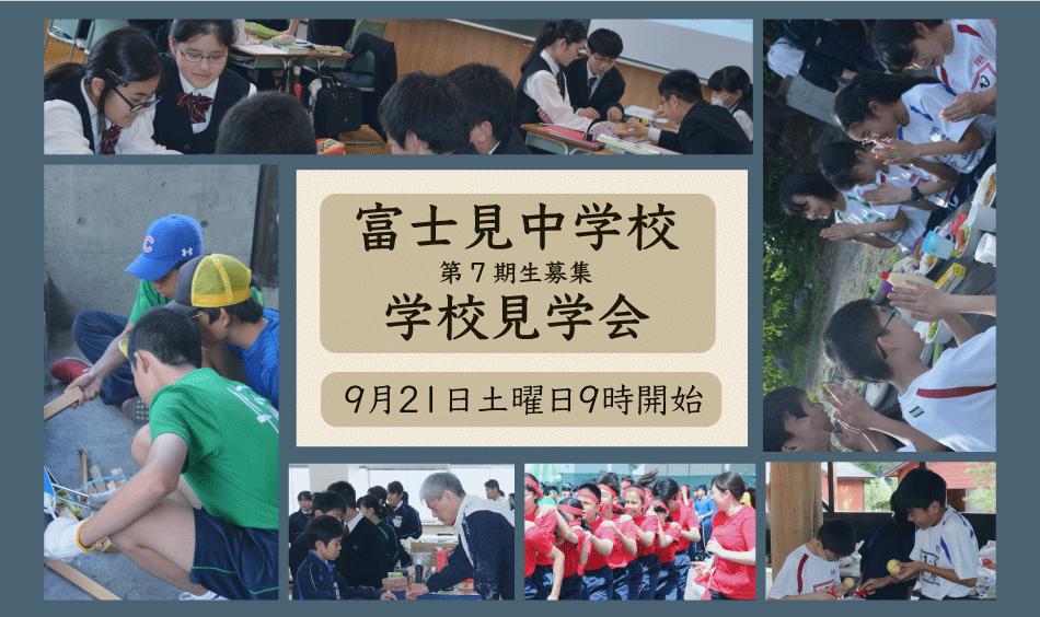 2019_09_説明会スライダー