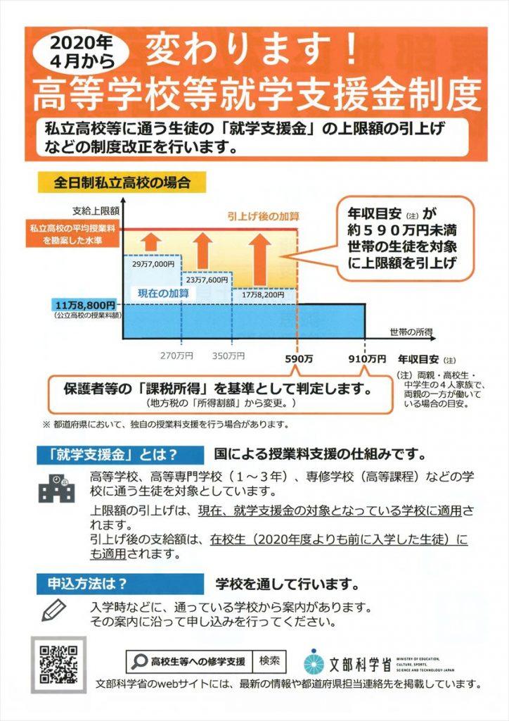 R1_shigakuten2