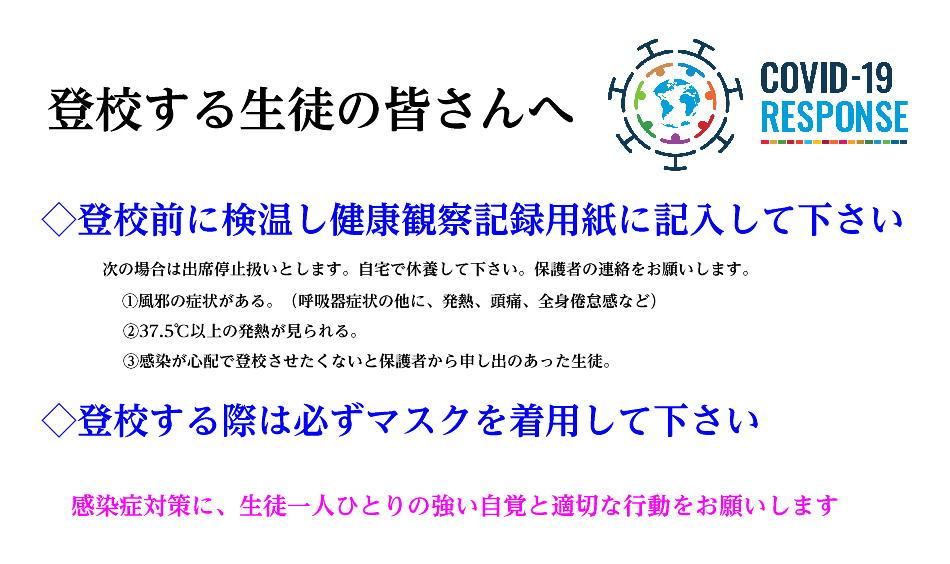 静岡 県 休校