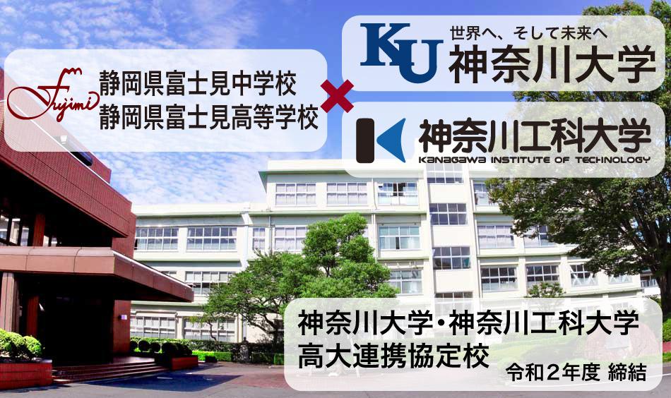 県 高校 休校 県立 静岡 静岡県|高校偏差値ランキング情報|令和3年度(2021年度)