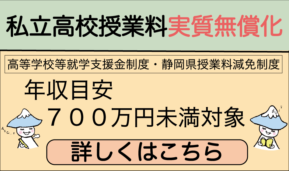 静岡 県 県立 高校 休校