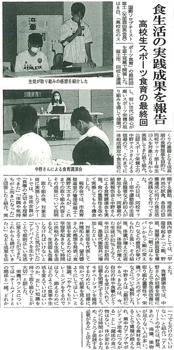 20210812富士ニュース