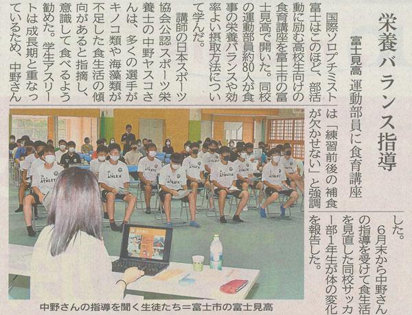 20210814静岡新聞
